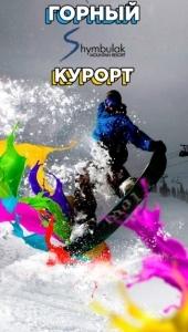 Горный курорт «Шымбулак»