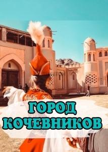 Тур в Город Кочевников