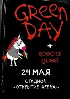 Green Day в Москве