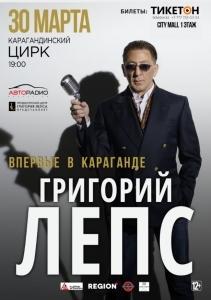 Григорий Лепс в Караганде