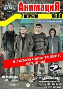 Группа «АнимациЯ» в Алматы