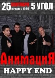 Группа «АнимациЯ» в Караганде