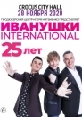 Юбилейный концерт группы «Иванушки International»
