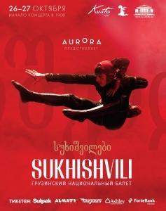 Грузинский балет «Сухишвили»