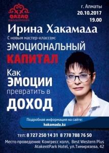 Ирина Хакамада.