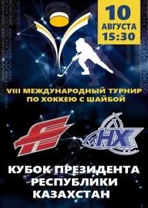 Кубок Президента РК. ХК Авангард - ХК Нефтехимик