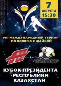 Кубок Президента РК. ХК Авангард - ХК Трактор