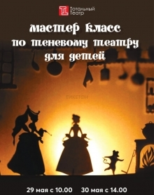 Теневой мастер-класс для детей от Тотального театра