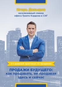 Игорь Давыдов «2-х дневный практикум по продажам»