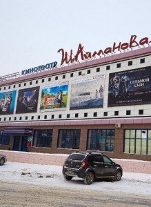 Кинотеатр им. Шакена Айманова