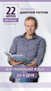Семинар Дмитрия Петрова в Нур-Султане. Базовый курс английского языка