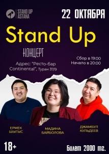 Stand Up концерт