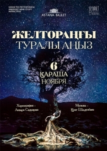 Легенда о Туранге в Astana Ballet