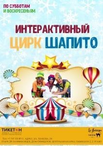 Интерактивный цирк шапито