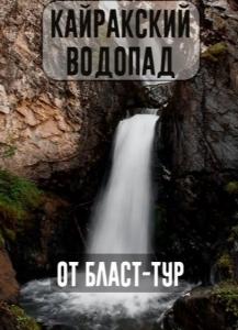 Кайракский водопад от Blast tour