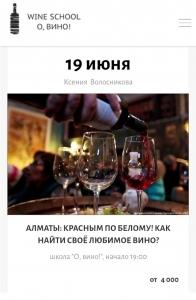 «Красным по белому! Как найти своё любимое вино?»