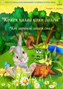 Как зайчонок зайцем стал (рус)