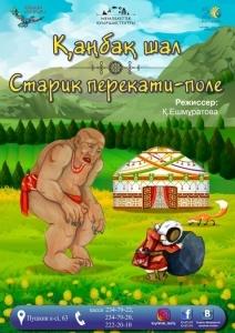 Қаңбақ шал (ГТКА)