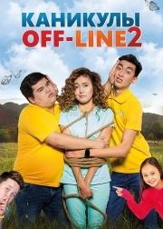 Kаникулы off-line 2