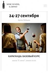 Караганда: Базовый курс «О, вино»