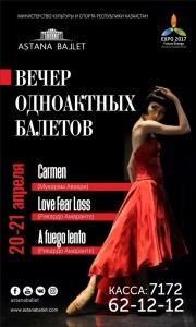 Кармен. Астана Балет