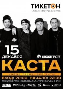 Каста в Алматы
