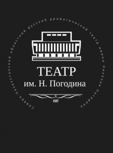 Петропавловский театр им. Н. Погодина