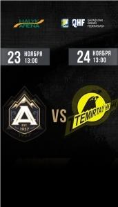 ХК «Алматы» - ХК «Темиртау»