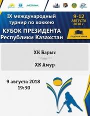 Кубок Президента РК. ХК Барыс - ХК Амур