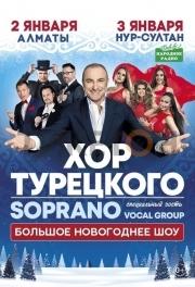 Хор Турецкого в Алматы