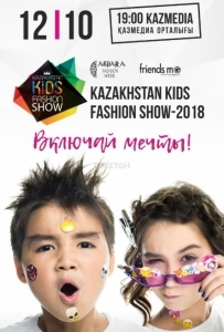 Kazakhstan kids Fashion Show-2018