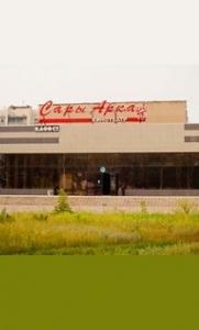 Сары Арқа  Қарағанды