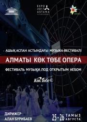 Алматы Кок-Тобе Opera - 2017