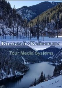 Кольсайские озера + Каинды от Tour Media Systems