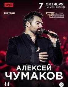 Концерт Алексея Чумакова в Алматы