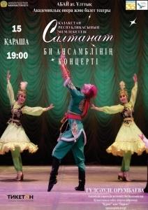 Концерт ансамбля танца «Салтанат»