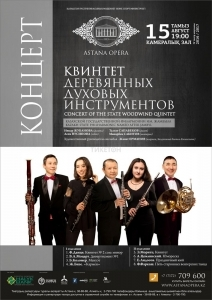 Концерт Государственного Квинтета деревянно-духовых инструментов (ЭКСПО)