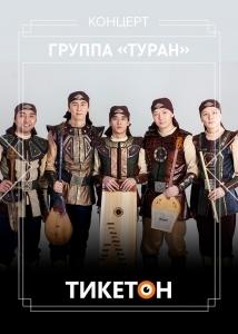 Концерт группы «Туран»