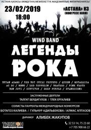 Концерт «Легенды рока»