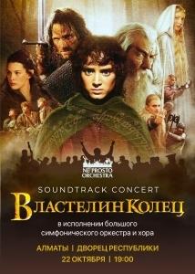 Концерт симфонического оркестра «Властелин колец»