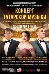 Концерт татарской музыки в Алматы