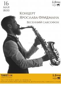 Концерт Ярослава Фридмана «Весенний саксофон»