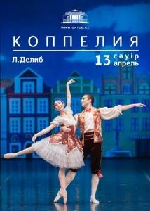 Коппелия. 13 апреля