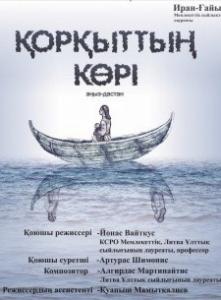 Curse of Korkyt