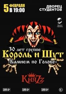 Король и Шут в Алматы
