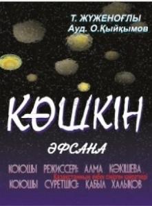 Көшкін