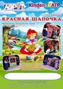 «Красная шапочка». Акмолинский театр