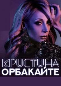 Концерт Кристины Орбакайте