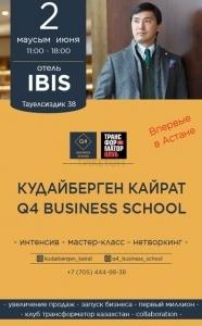Кудайберген Кайрат. Интенсив от «Q4 Business School»