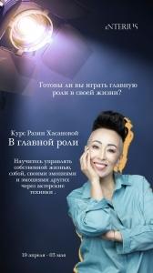 Курс Разии Хасановой «В главной роли»